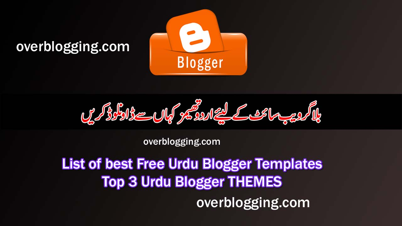 List of Some Urdu Blogger Themes and Templates 2021